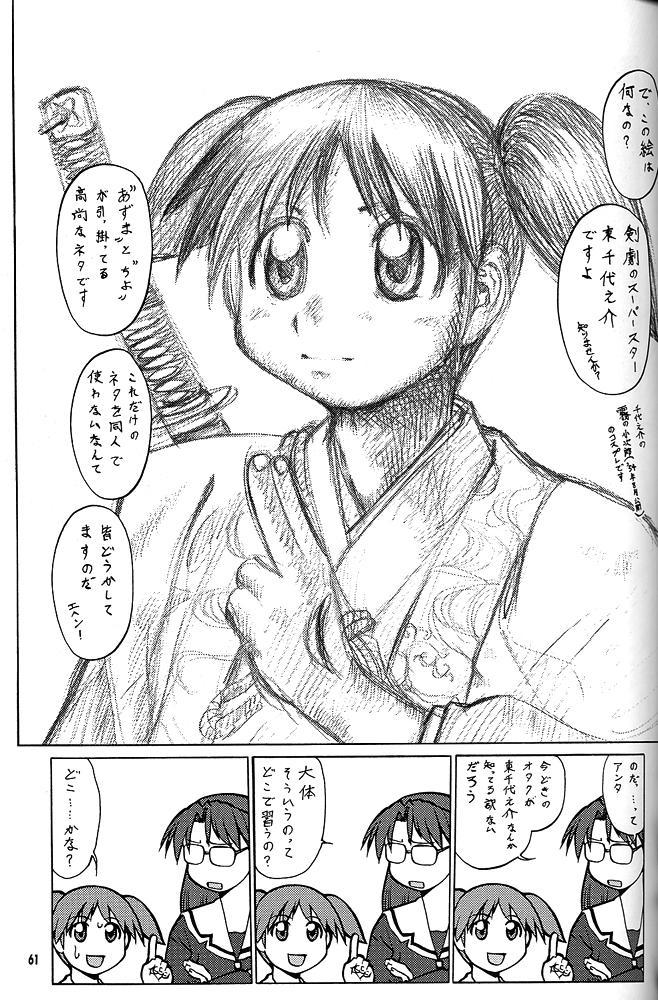 Nan Demo-R Ken 58