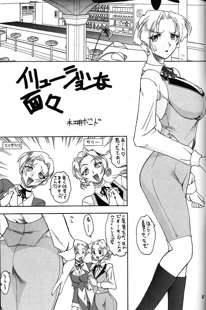Nan Demo-R Ken 64