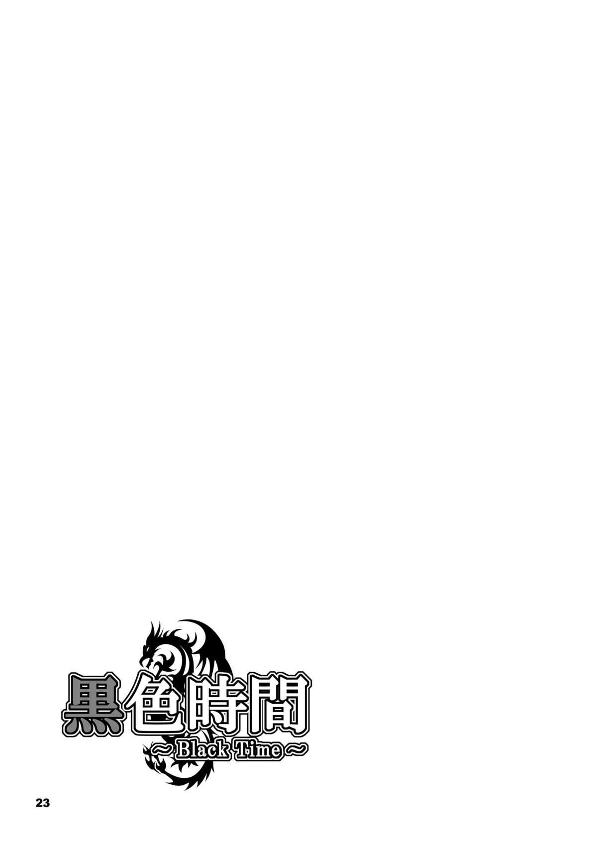 Kuroiro Jikan - Black Time 21