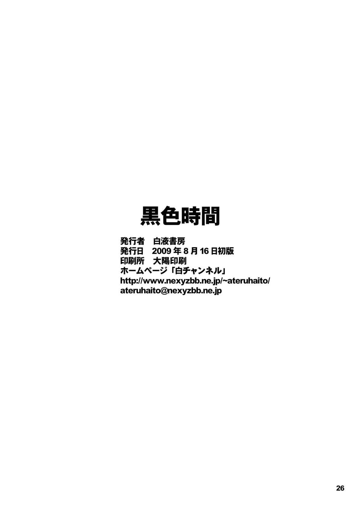 Kuroiro Jikan - Black Time 24