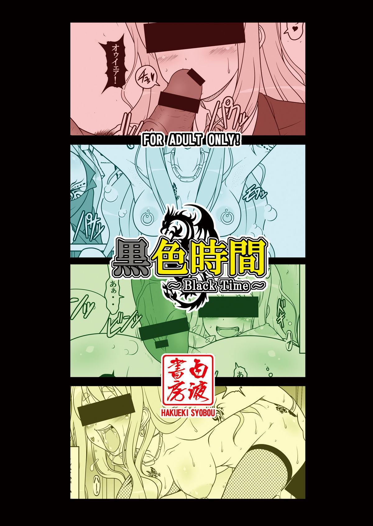 Kuroiro Jikan - Black Time 25