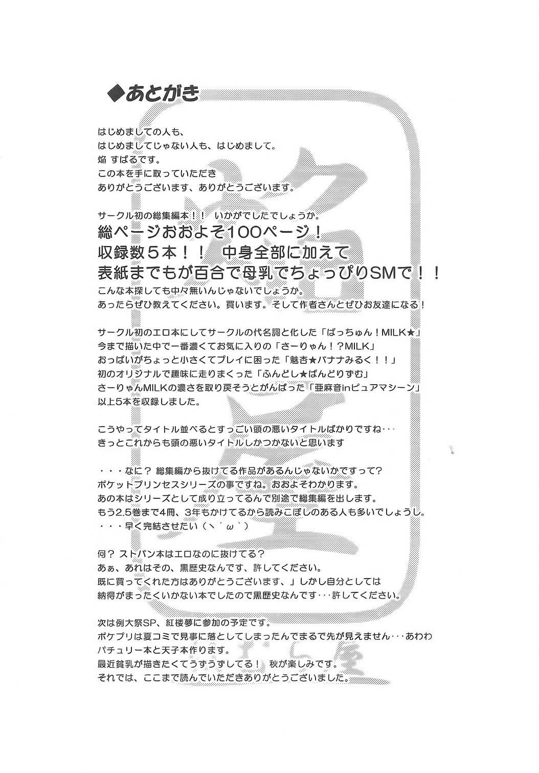 Homuraya Milk ★ Collection 102