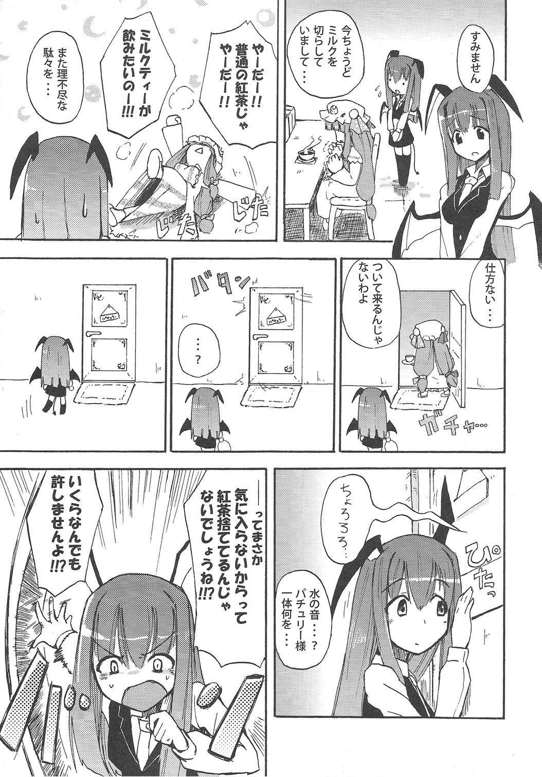Homuraya Milk ★ Collection 11
