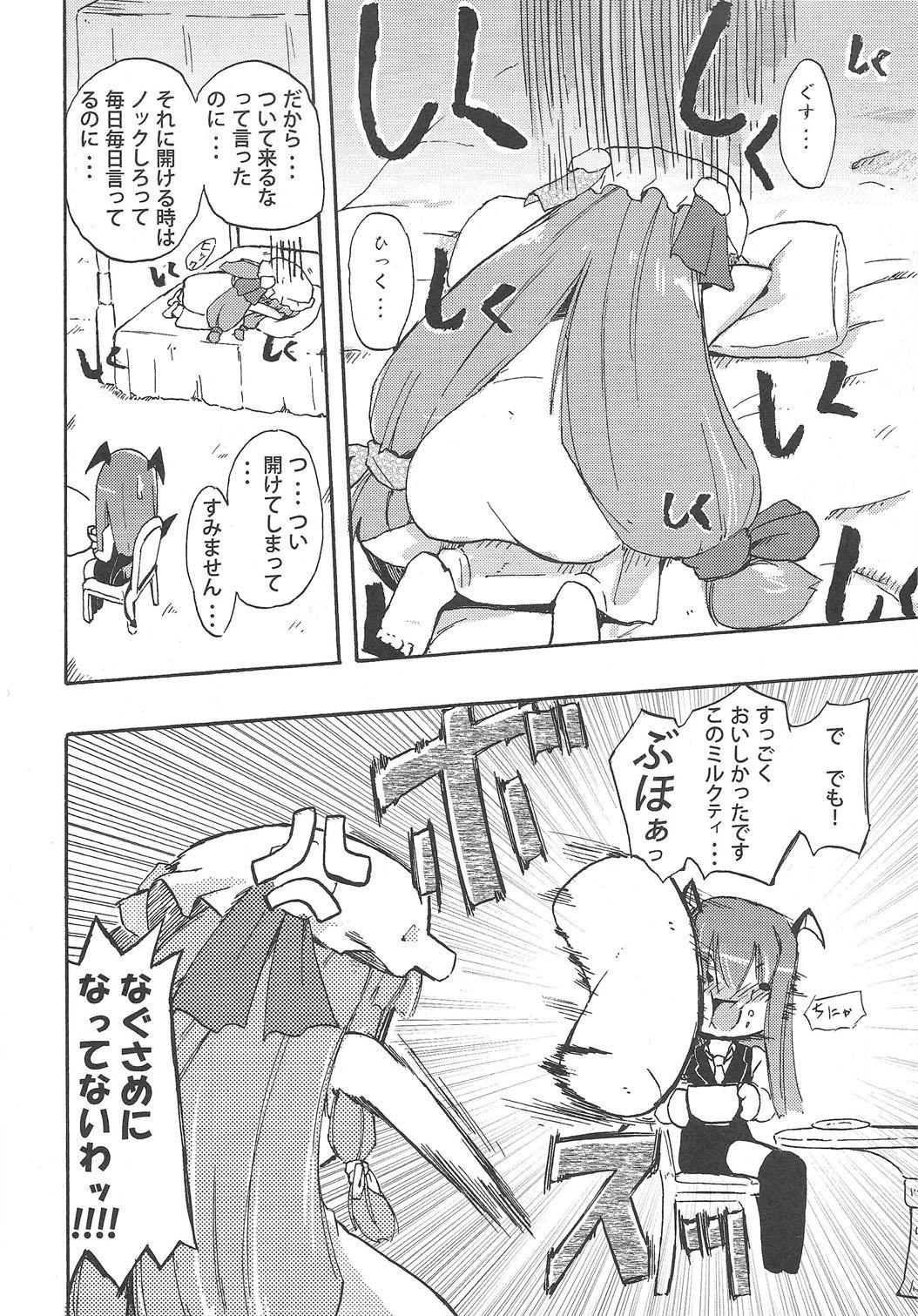 Homuraya Milk ★ Collection 14