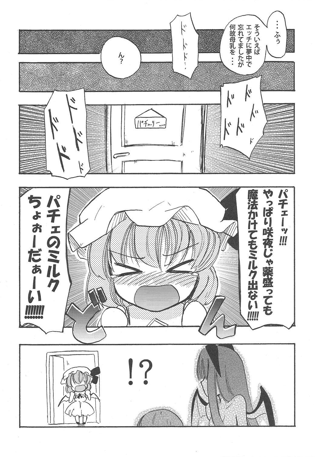 Homuraya Milk ★ Collection 29