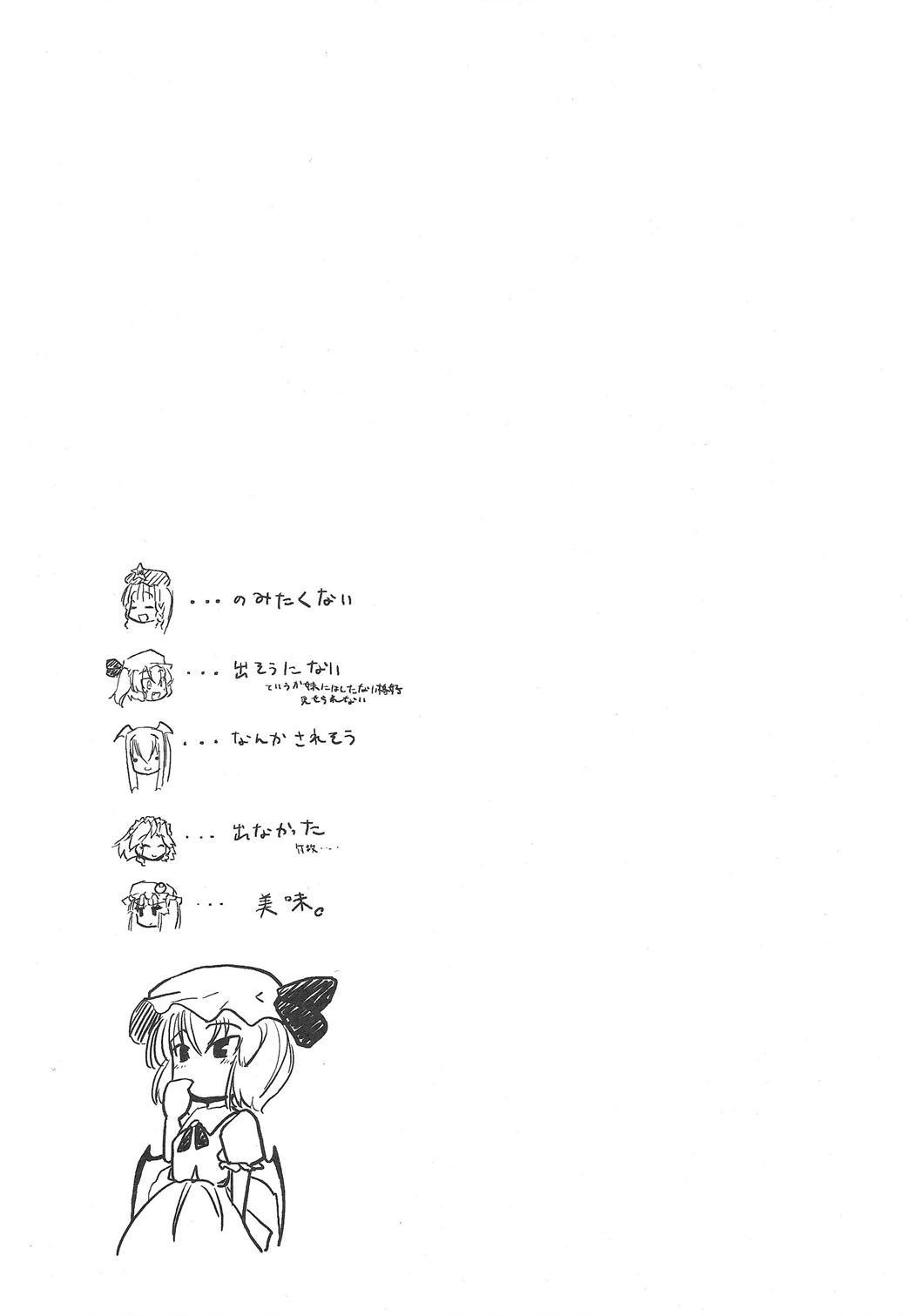 Homuraya Milk ★ Collection 31
