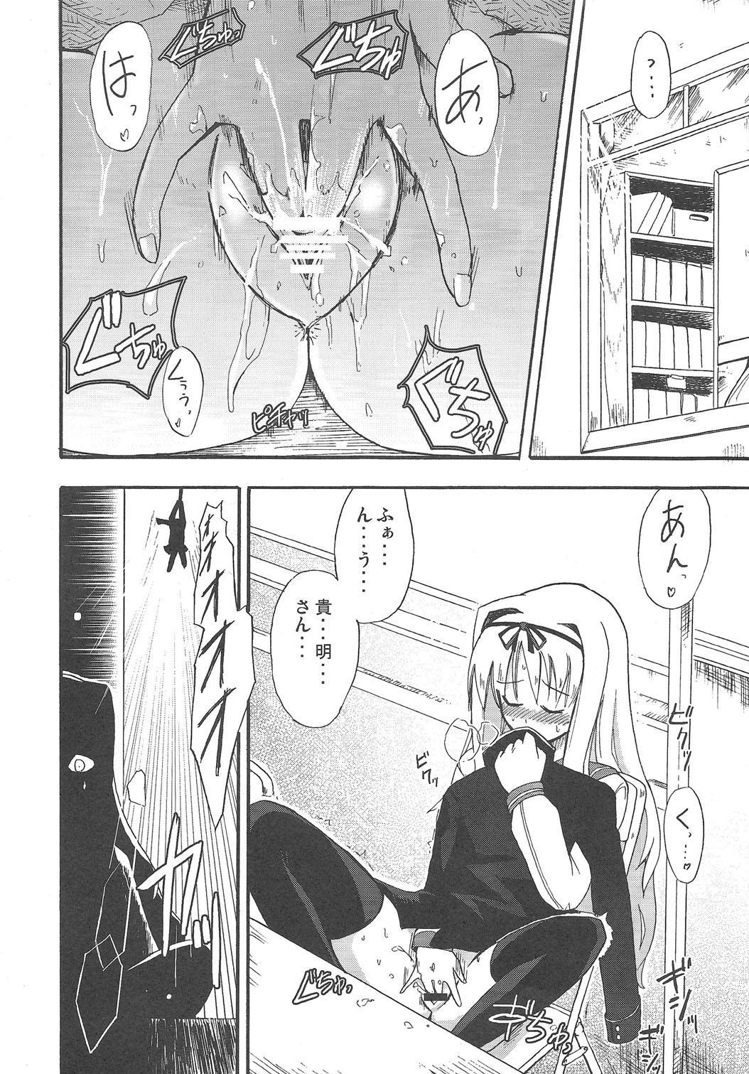 Homuraya Milk ★ Collection 36