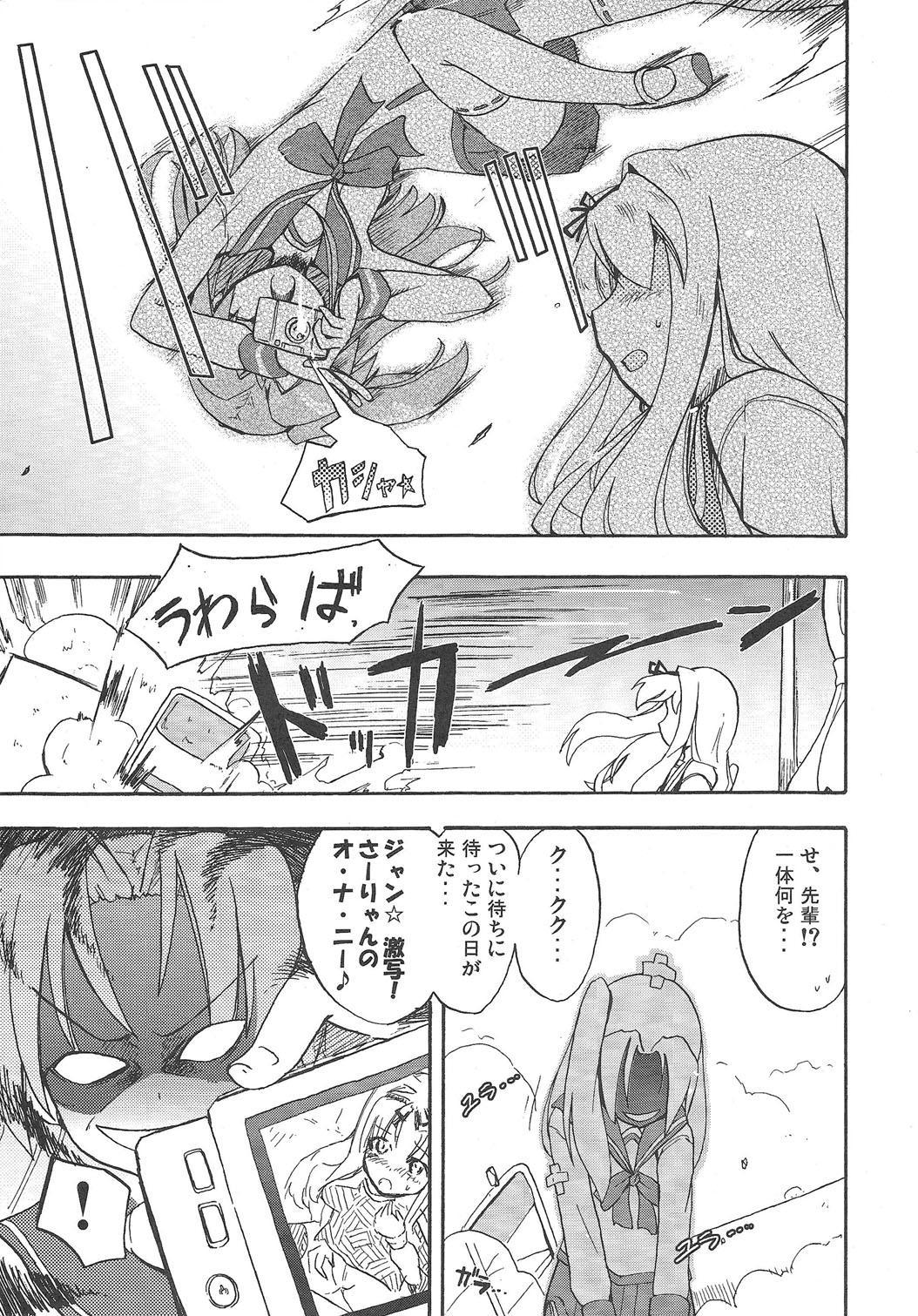 Homuraya Milk ★ Collection 37