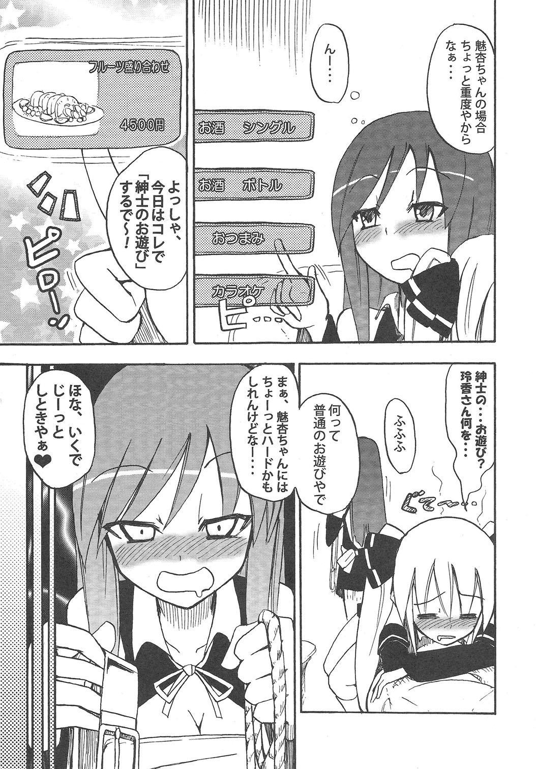 Homuraya Milk ★ Collection 61