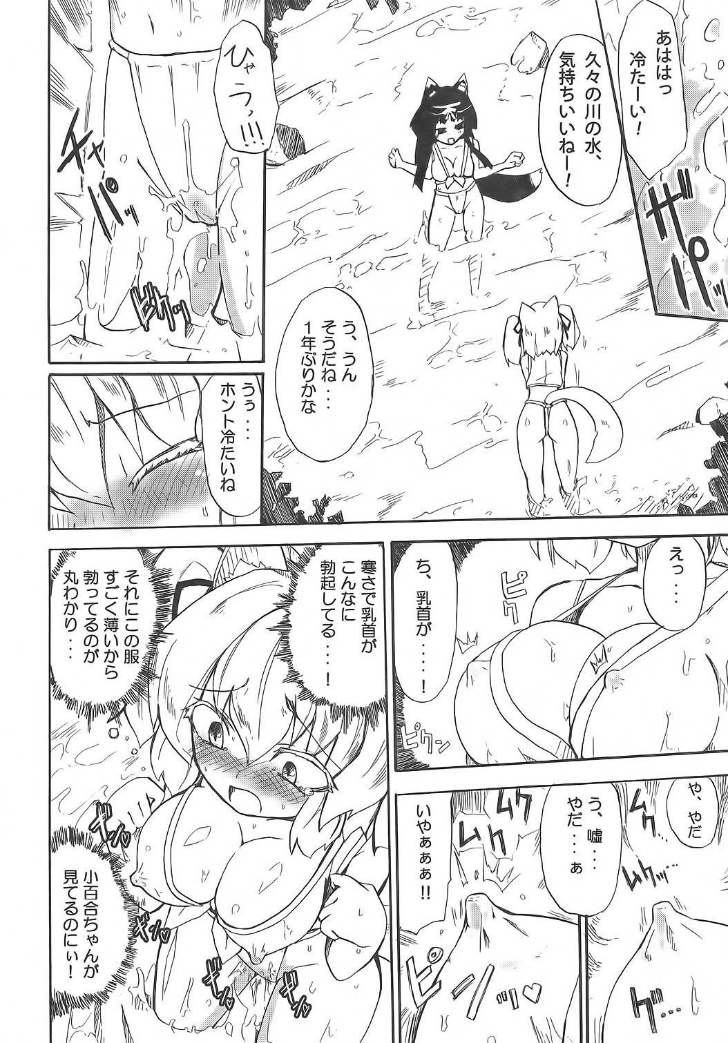 Homuraya Milk ★ Collection 78