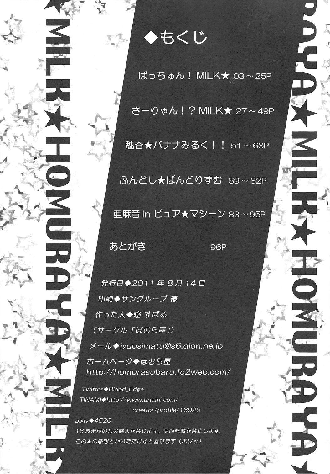 Homuraya Milk ★ Collection 8