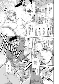 COMIC XO Zetsu! Vol.12 9