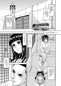 COMIC XO Zetsu! Vol.12 3