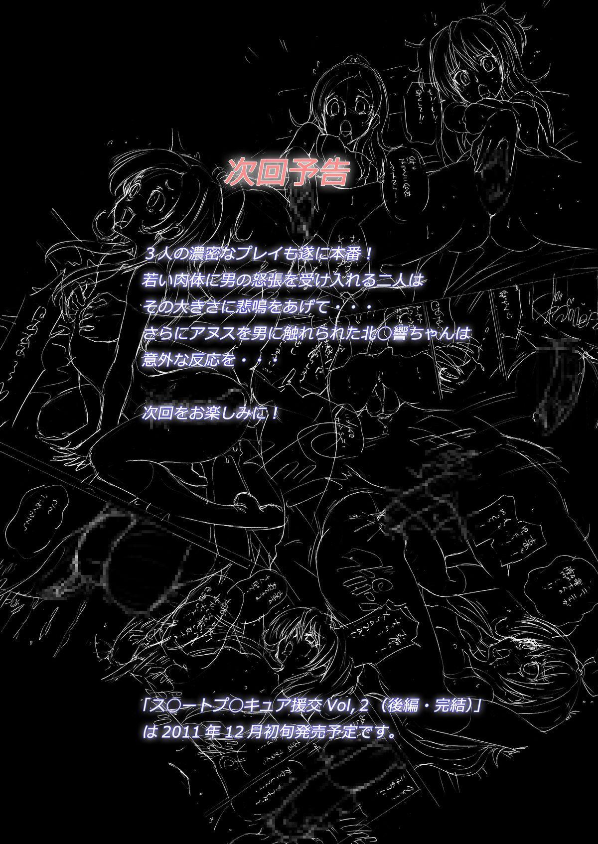 Suite Precure Enkou Vol, 1 23