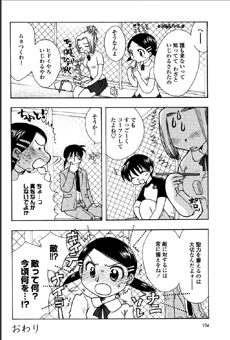 Shinmu Intouden Yukimi Jou 99