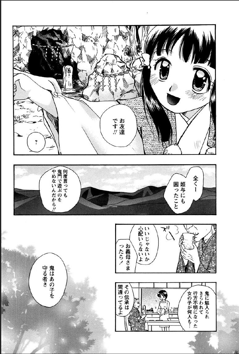 Shinmu Intouden Yukimi Jou 101