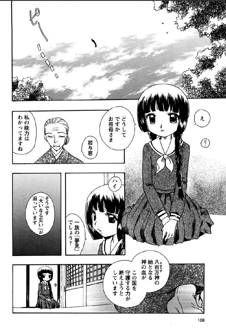 Shinmu Intouden Yukimi Jou 103