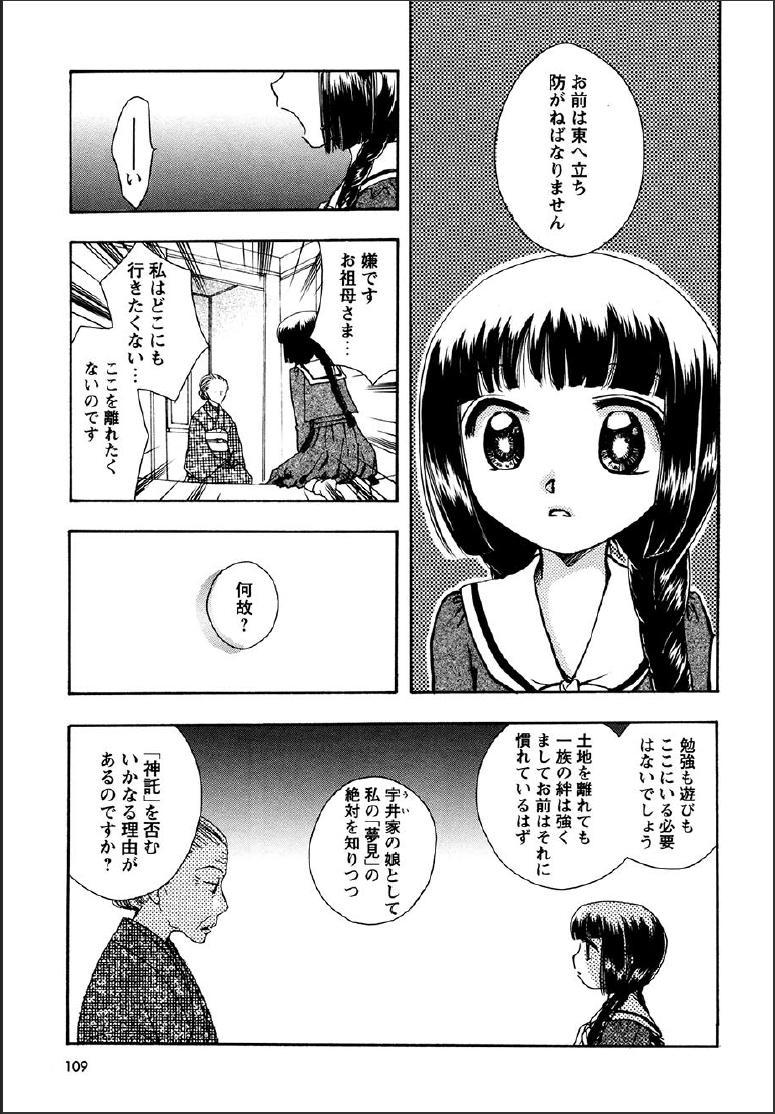 Shinmu Intouden Yukimi Jou 104