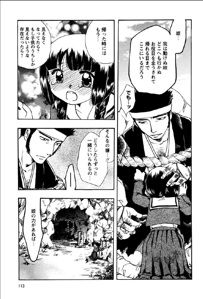 Shinmu Intouden Yukimi Jou 108