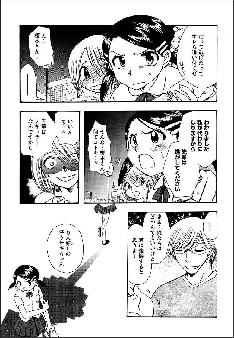 Shinmu Intouden Yukimi Jou 10