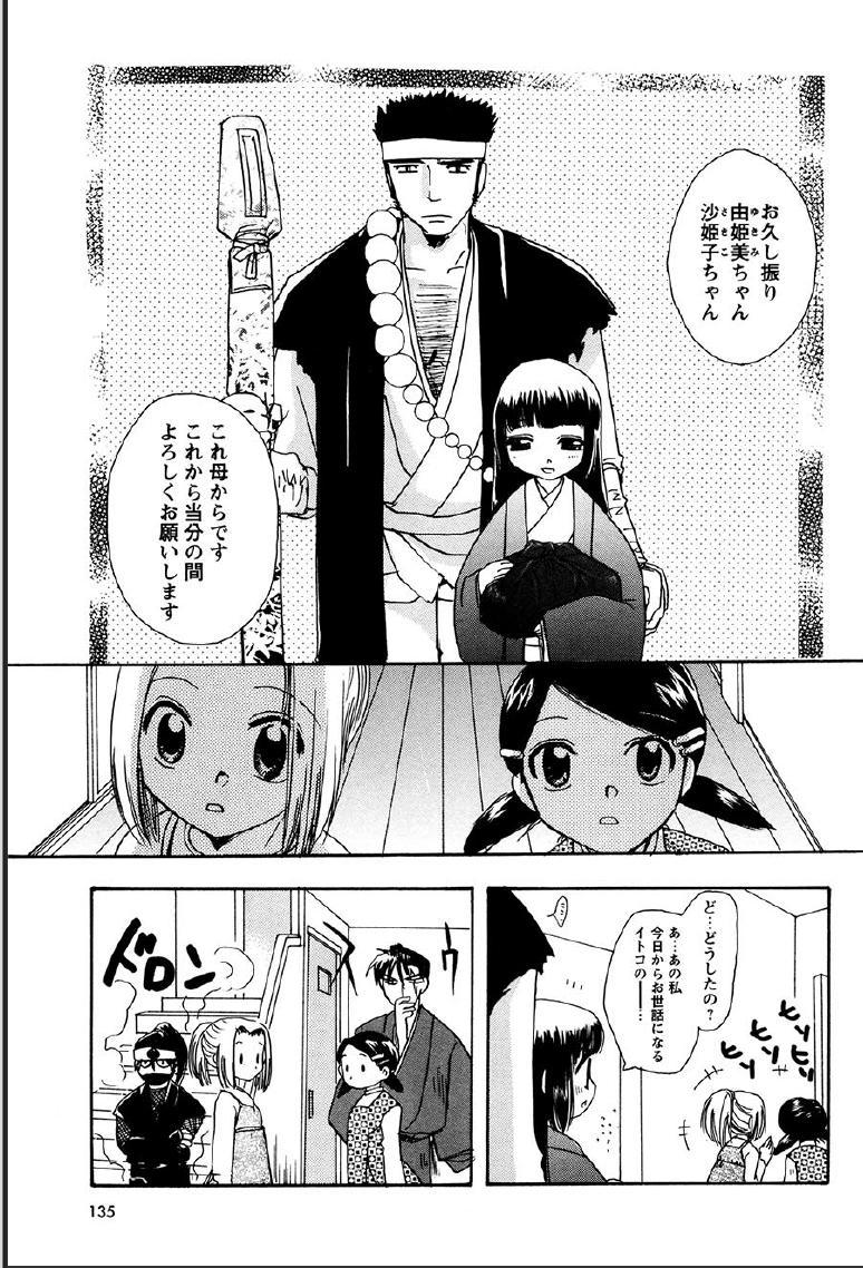 Shinmu Intouden Yukimi Jou 130