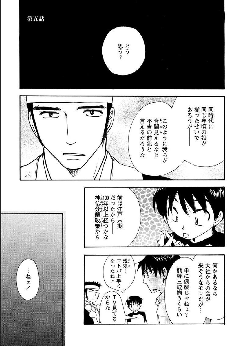 Shinmu Intouden Yukimi Jou 132