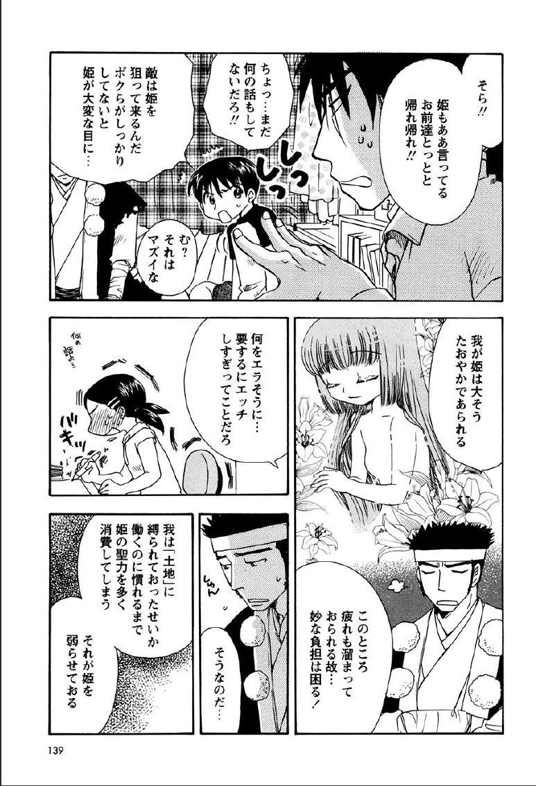 Shinmu Intouden Yukimi Jou 134