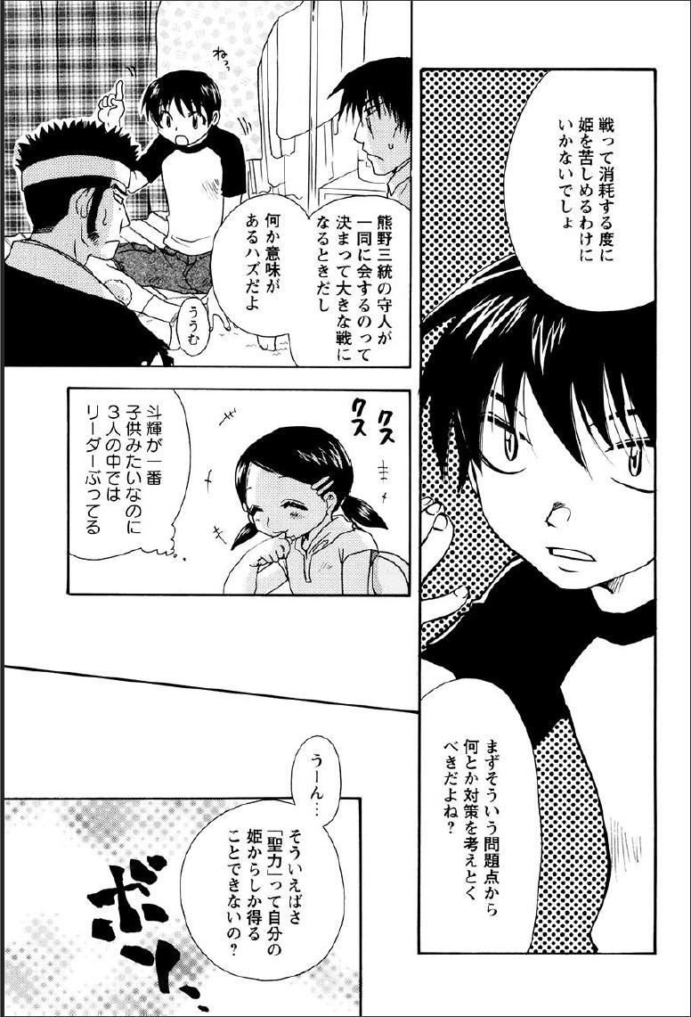 Shinmu Intouden Yukimi Jou 136