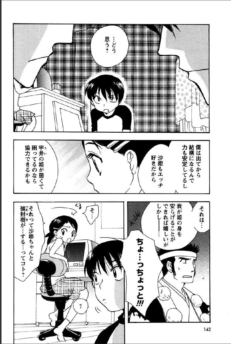 Shinmu Intouden Yukimi Jou 137
