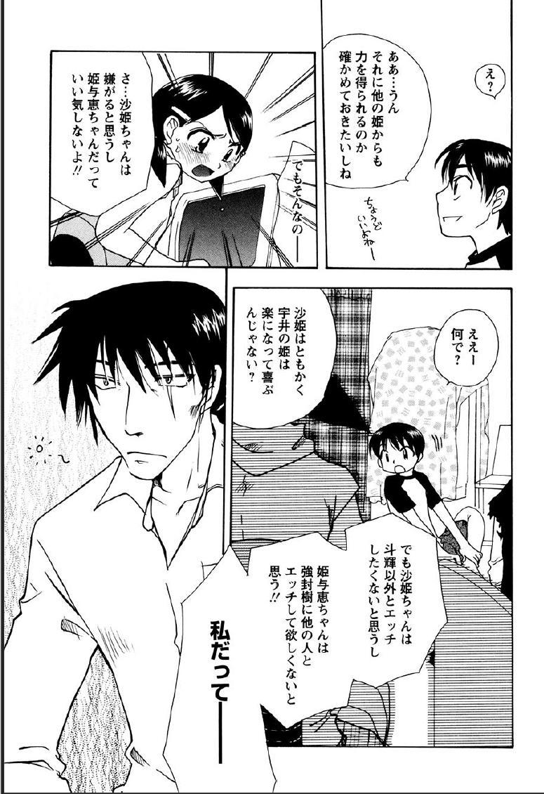 Shinmu Intouden Yukimi Jou 138