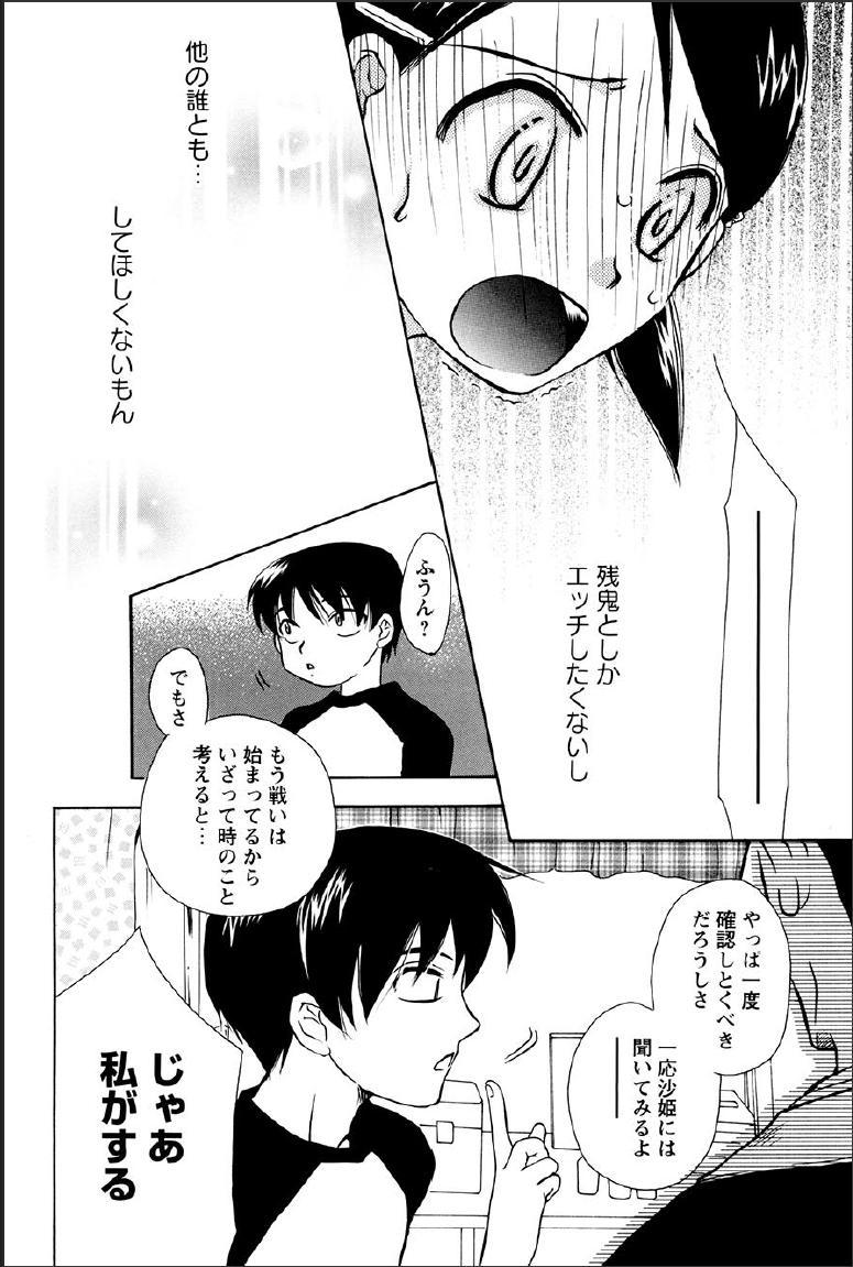 Shinmu Intouden Yukimi Jou 139