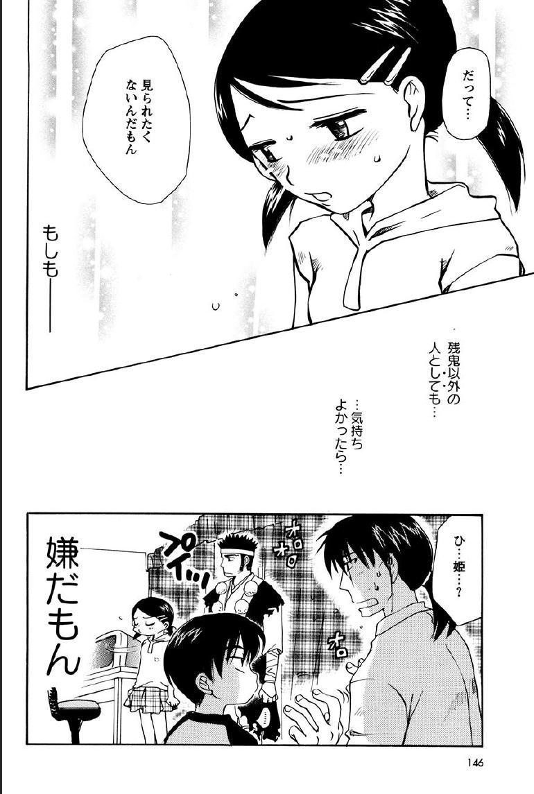 Shinmu Intouden Yukimi Jou 141