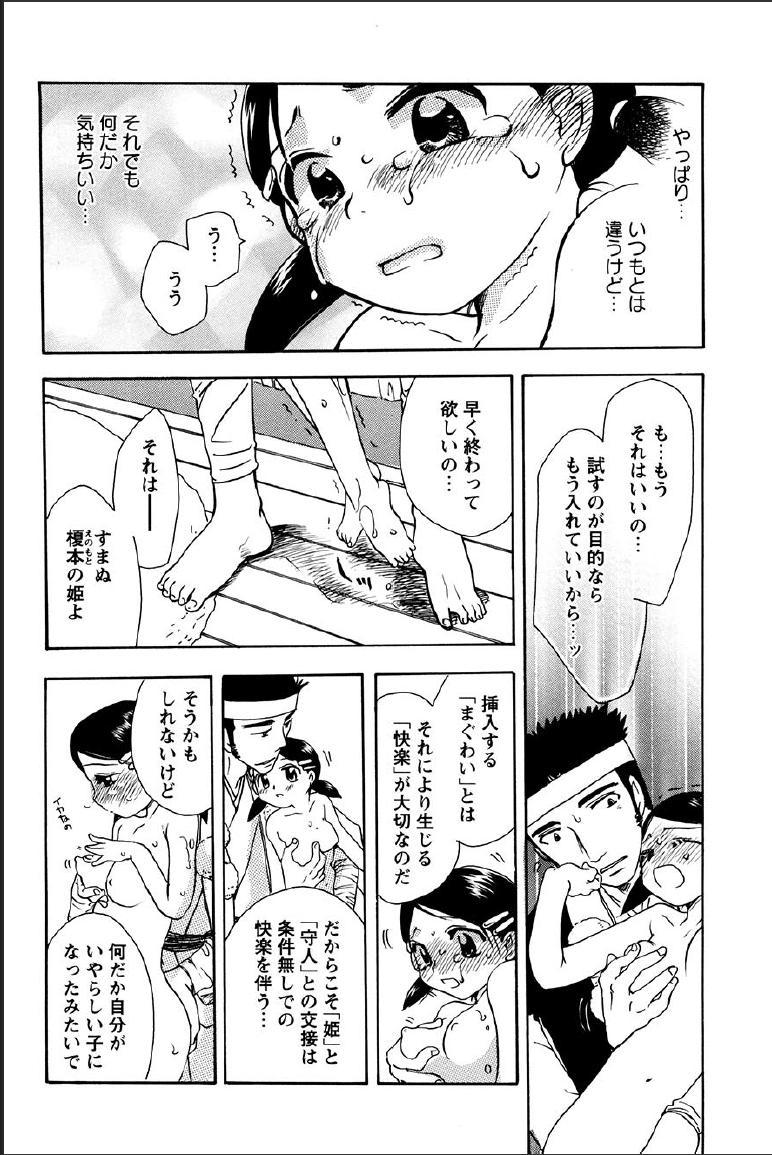 Shinmu Intouden Yukimi Jou 145