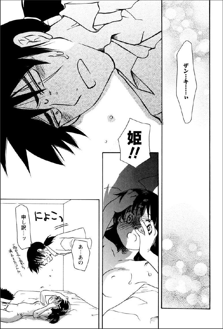 Shinmu Intouden Yukimi Jou 150