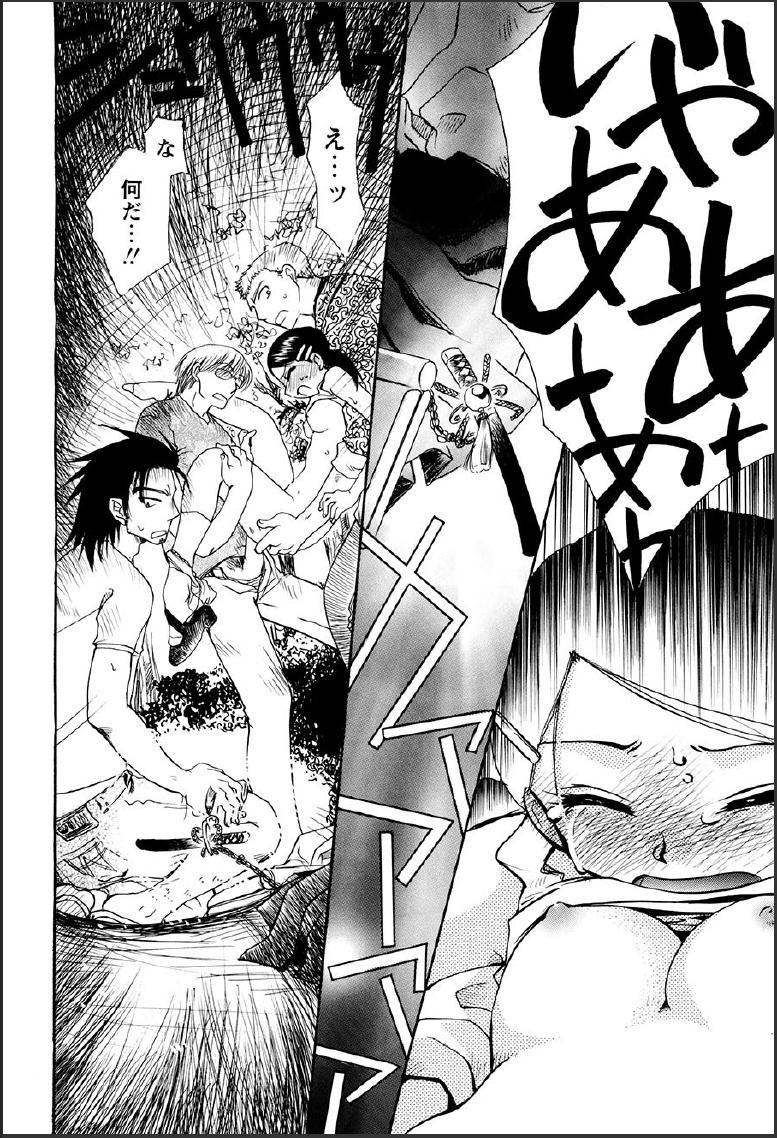 Shinmu Intouden Yukimi Jou 15