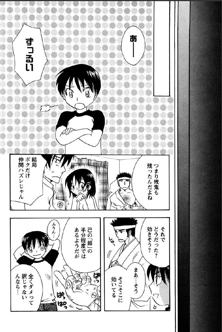 Shinmu Intouden Yukimi Jou 161