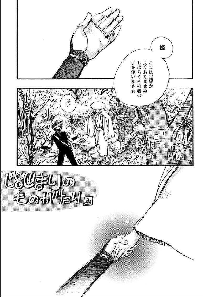 Shinmu Intouden Yukimi Jou 164