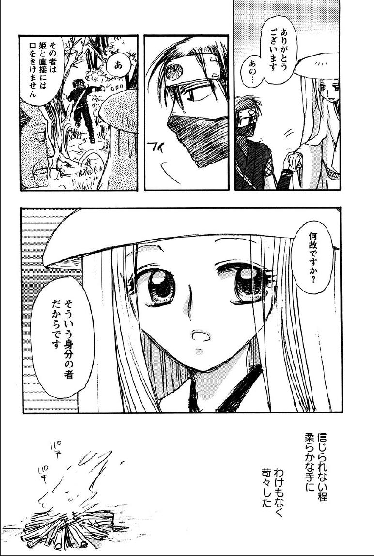 Shinmu Intouden Yukimi Jou 165