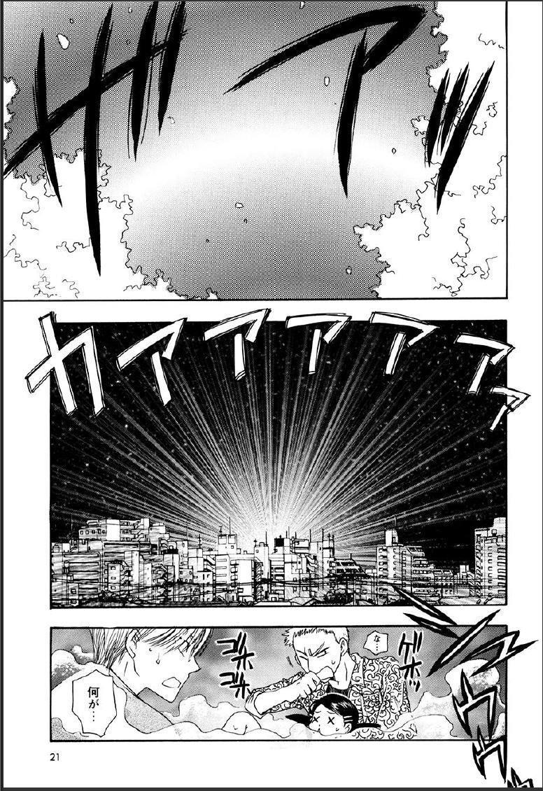 Shinmu Intouden Yukimi Jou 16