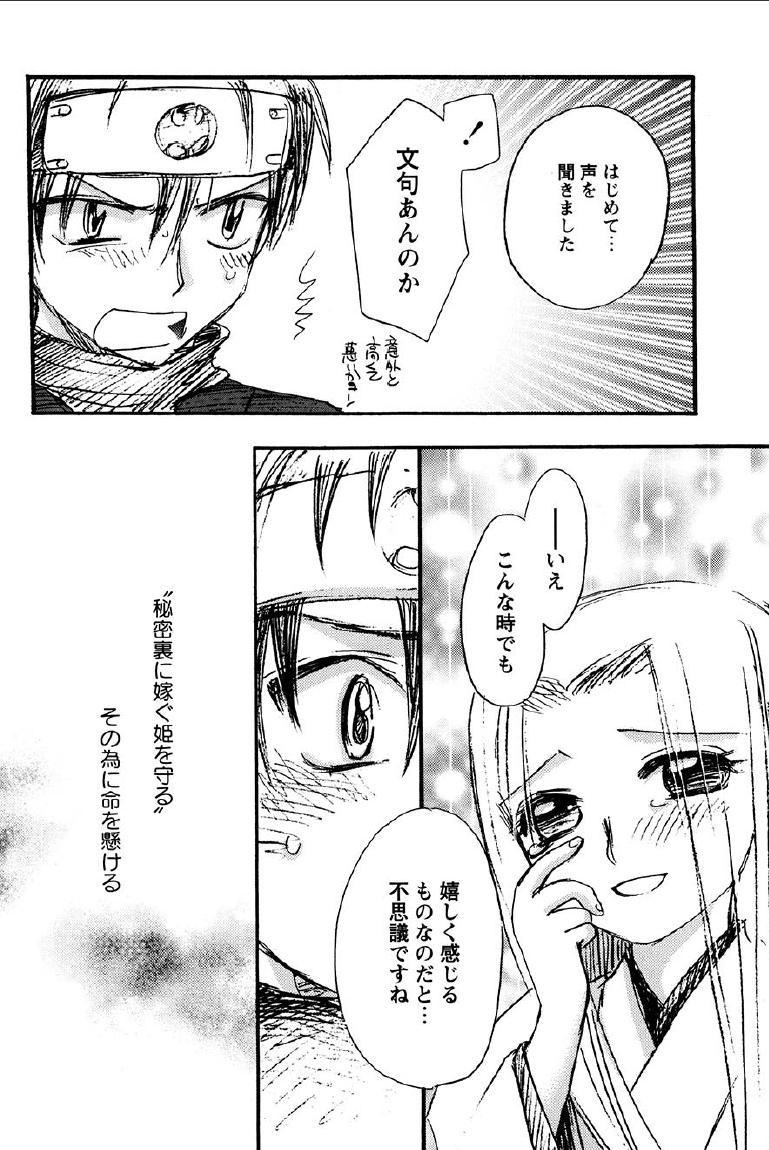Shinmu Intouden Yukimi Jou 169