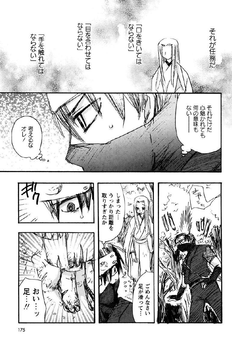 Shinmu Intouden Yukimi Jou 170
