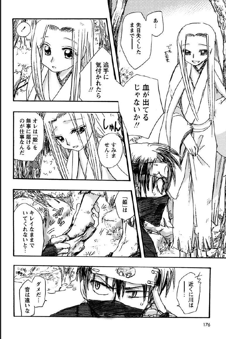 Shinmu Intouden Yukimi Jou 171