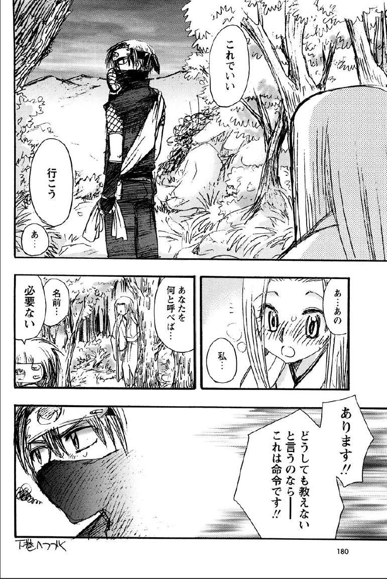 Shinmu Intouden Yukimi Jou 175