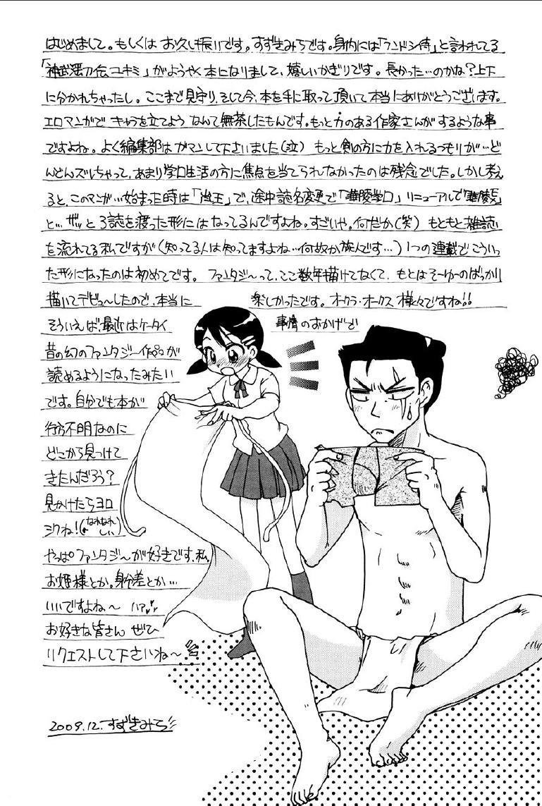Shinmu Intouden Yukimi Jou 176