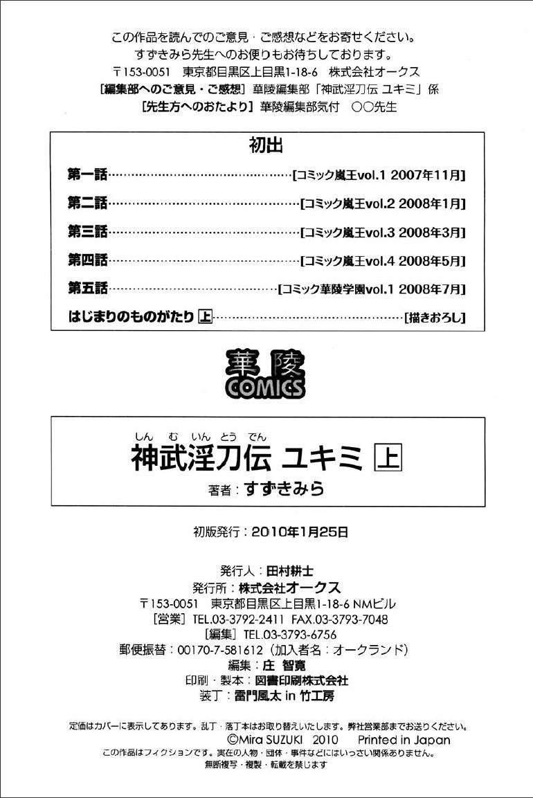 Shinmu Intouden Yukimi Jou 177