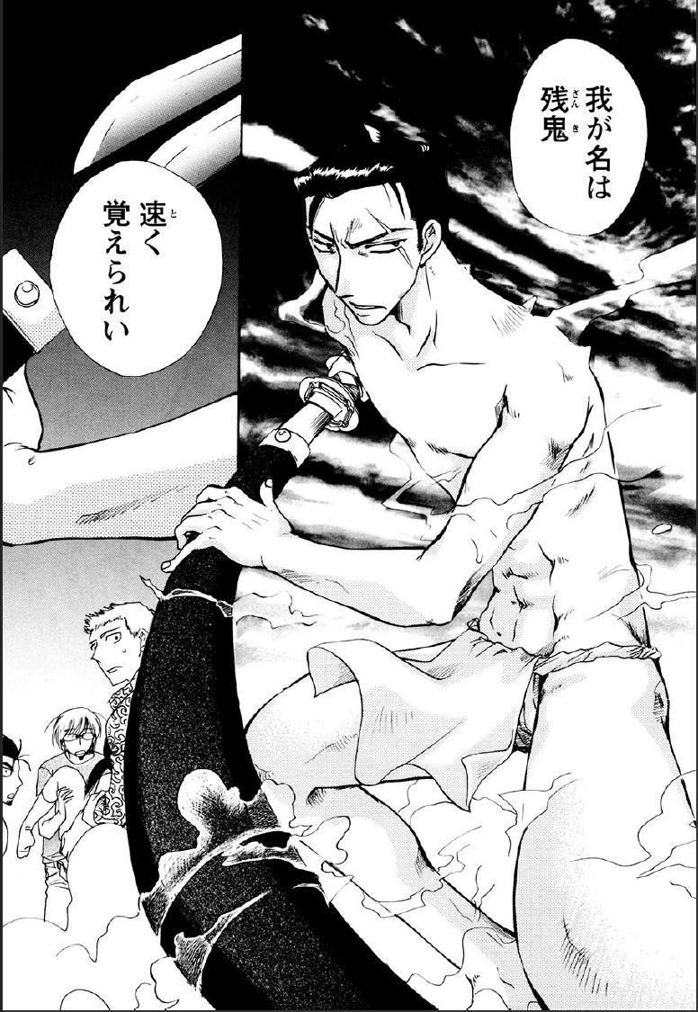 Shinmu Intouden Yukimi Jou 18
