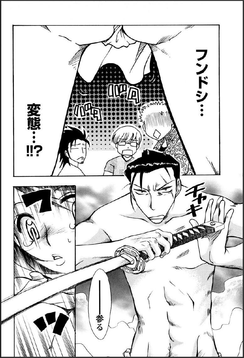 Shinmu Intouden Yukimi Jou 19