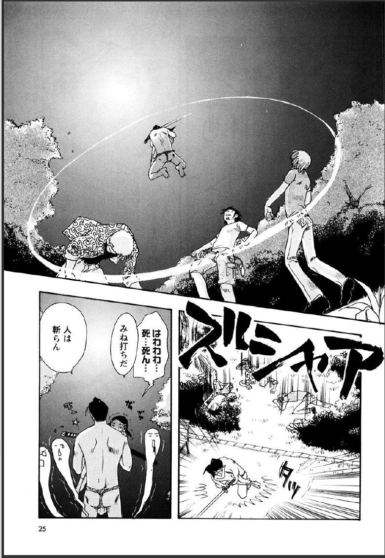 Shinmu Intouden Yukimi Jou 20