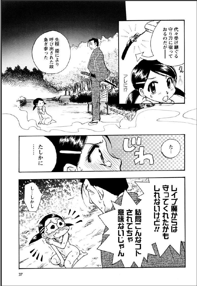 Shinmu Intouden Yukimi Jou 32