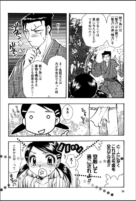 Shinmu Intouden Yukimi Jou 33